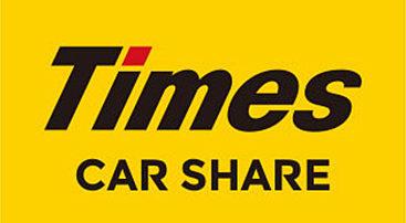 シェア タイムズ 月額 カー カーシェアリングおすすめランキング2020!人気のカーシェアを徹底比較!
